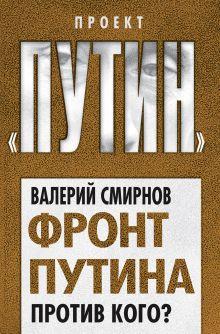 Смирнов В.М. - Фронт Путина. Против кого? обложка книги
