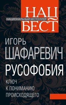Шафаревич И.Р. - Русофобия обложка книги