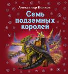 Волков А.М. - Семь подземных королей' обложка книги