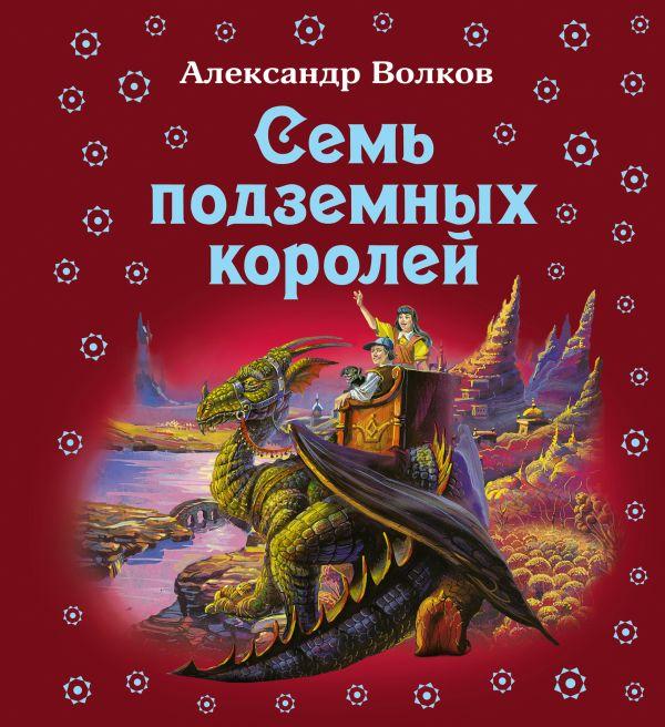 Семь подземных королей Волков А.М.