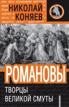Коняев Н.М. - Романовы. Творцы Великой Смуты.' обложка книги