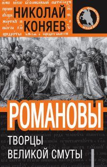 Коняев Н.М. - Романовы. Творцы Великой Смуты. обложка книги