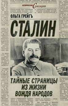 Грейгъ О. - Сталин: тайные страницы из жизни вождя народов обложка книги