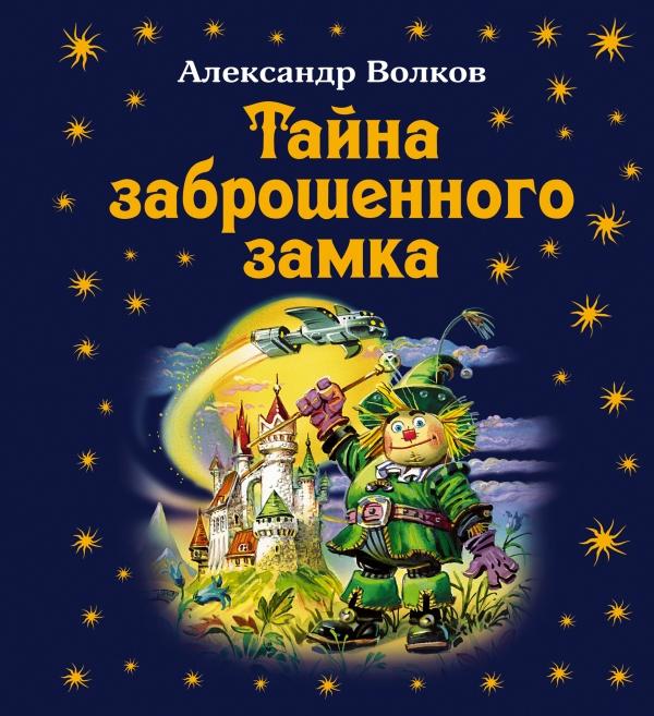 Чужие огонь и камень на русском читать