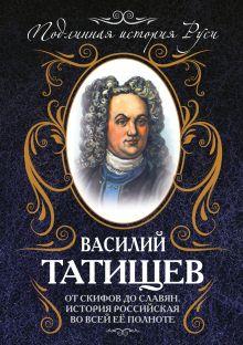 От скифов до славян. История Российская во всей ее полноте