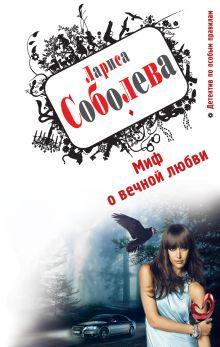 Соболева Л.П. - Миф о вечной любви обложка книги