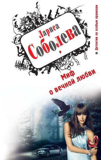 Миф о вечной любви Соболева Л.П.