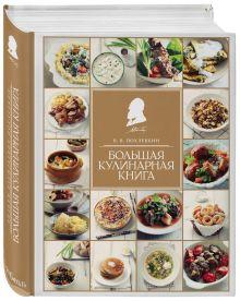Похлебкин В.В. - Большая кулинарная книга обложка книги