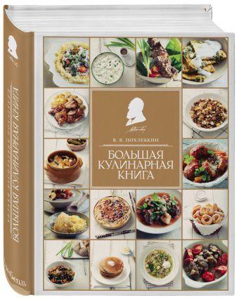 Большая кулинарная книга Похлебкин В.В.