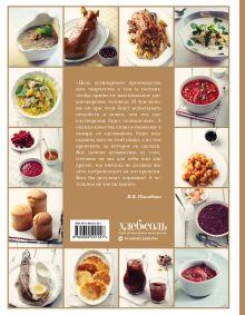 Обложка сзади Большая кулинарная книга Похлебкин В.