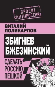 Поликарпов В.С. - З. Бжезинский: Сделать Россию пешкой обложка книги