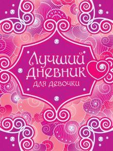 - Лучший дневник для девочки (с ленточками, с наклейками) обложка книги