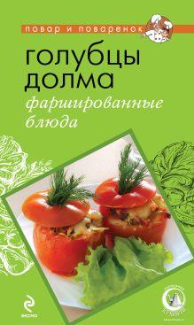 - Голубцы, долма, фаршированные блюда обложка книги