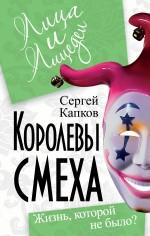 Капков С.В. - Королевы смеха. Жизнь, которой не было? обложка книги