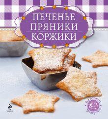 - Печенье, пряники, коржики (книга и формы для выпечки в футляре) (серия Готовить легко! (мини)) обложка книги
