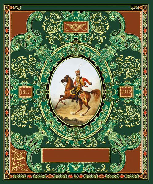 Русская гвардия. Эпоха Александра I (№3) (книга + акварель в рамке)