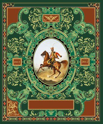 Русская гвардия. Эпоха Александра I (№3) (книга + акварель в рамке) (серия Подарочные наборы. Воинская доблесть)
