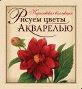 Рисуем цветы акварелью. (книга и набор материалов для рисования в футляре) от ЭКСМО
