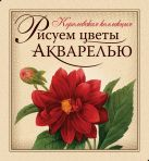 Рисуем цветы акварелью. (книга и набор материалов для рисования в футляре)