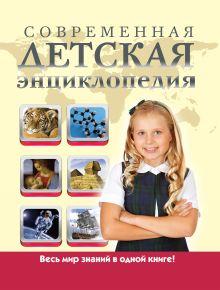 Современная детская энциклопедия (ПП оформление 1)