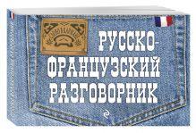 Кобринец О.С. - Русско-французский разговорник обложка книги