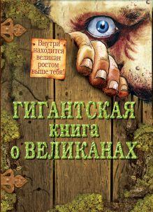 Гигантская книга о великанах