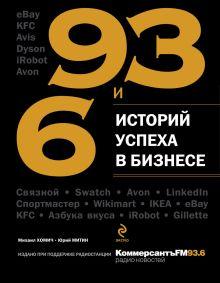 Хомич М., Митин Ю. - 93 и 6 историй успеха в бизнесе обложка книги