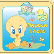 - 1+ Первые слова обложка книги