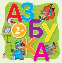 Голубева Э.Л. - 2+ Азбука-раскладушка обложка книги
