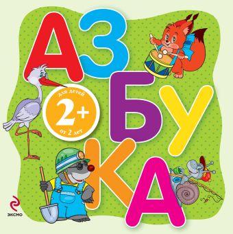 2+ Азбука-раскладушка Голубева Э.Л.