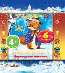 Бокова Т.В. - 4+ Снежинка. Новогодние песенки (с музыкальным модулем) обложка книги