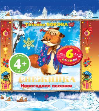 4+ Снежинка. Новогодние песенки (с музыкальным модулем) Бокова Т.В.