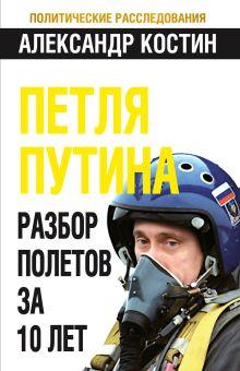 Костин А.Л. - Петля Путина. Разбор полетов за 10 лет обложка книги
