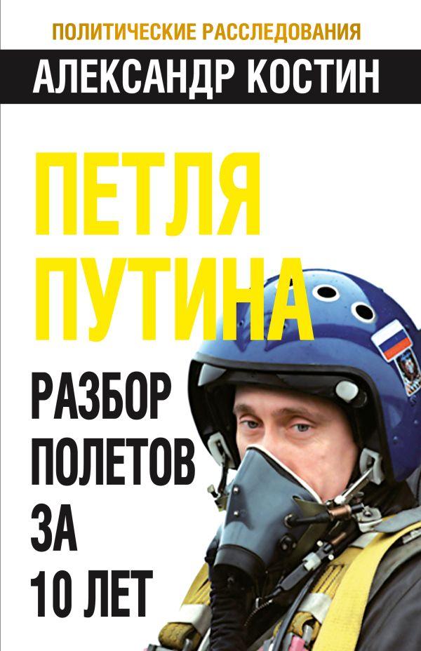 Петля Путина. Разбор полетов за 10 лет Костин А.Л.