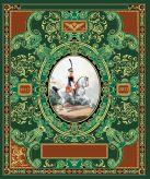 Русская гвардия. Эпоха Александра I (№5) (книга + акварель в рамке) (серия Подарочные наборы. Воинская доблесть)