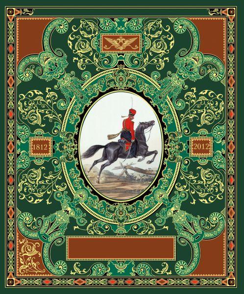 Русская гвардия. Эпоха Александра I (№6) (книга + акварель в рамке)