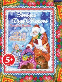 5+ Загадки Деда Мороза (с окошками)