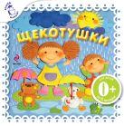 Ульева Е.А. - 0+ Щекотушки' обложка книги