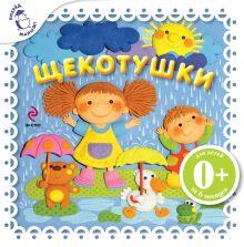 Ульева Е.А. - 0+ Щекотушки обложка книги
