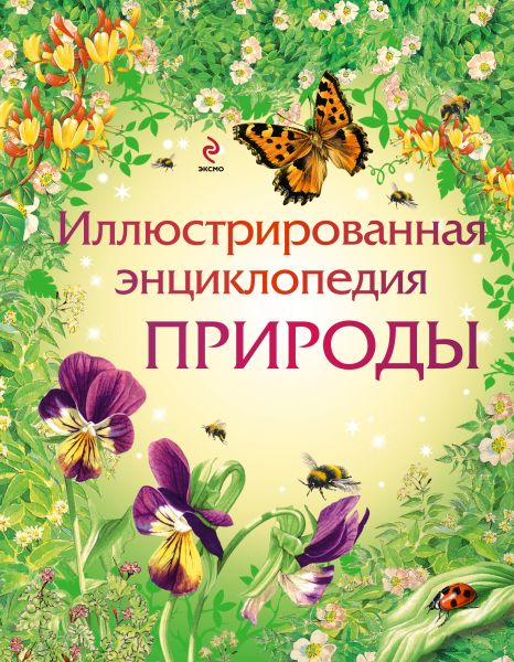 Иллюстрированная энциклопедия природы