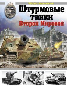 Барятинский М.Б. - Штурмовые танки Второй Мировой обложка книги