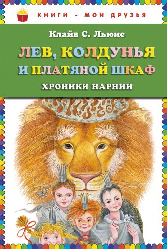 Лев, Колдунья и платяной шкаф (ст.кор) Льюис К.С.