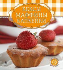 - Кексы, маффины, капкейки (книга и формы для выпечки в футляре) обложка книги