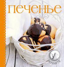 - Печенье (книга+формочки для печенья и силиконовый коврик) обложка книги