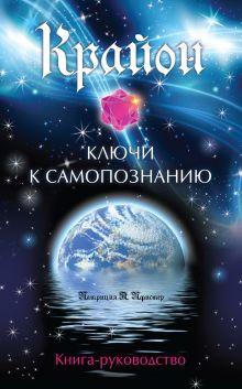 Патриция П. - Крайон. Ключи к самопознанию (книга и карты для медитации в футляре) обложка книги