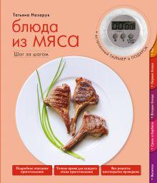 Обложка Блюда из мяса Татьяна Назарук