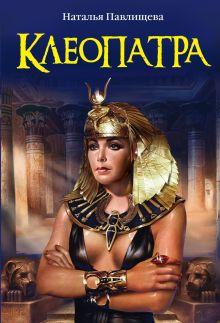 Павлищева Н.П. - Клеопатра обложка книги