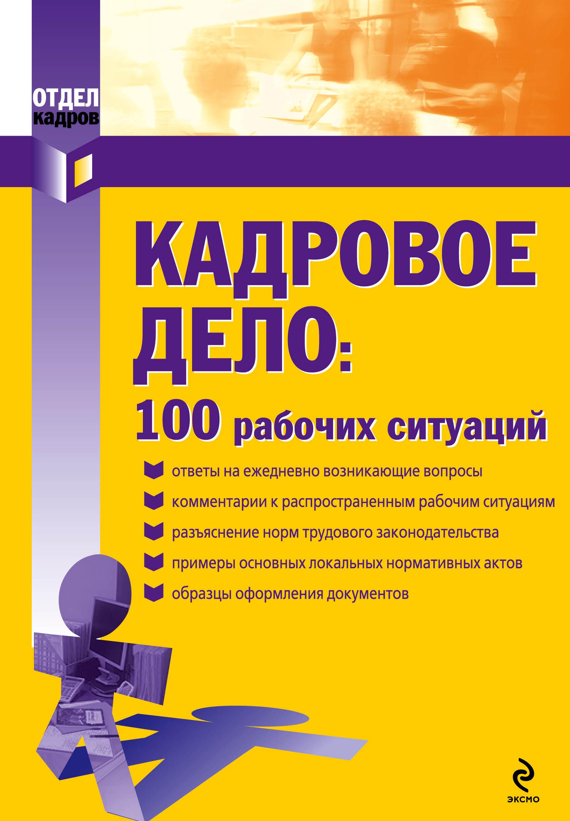 Кадровое дело: 100 рабочих ситуаций от book24.ru