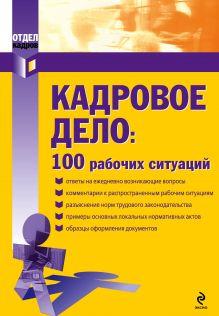 - Кадровое дело: 100 рабочих ситуаций обложка книги