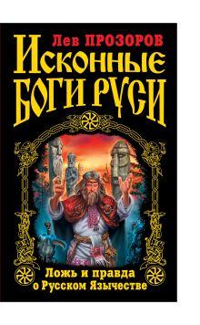 Прозоров Л.Р. - Исконные боги Руси. Ложь и правда о Русском Язычестве обложка книги